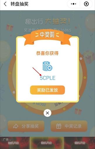 中奖5CPLE