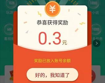 0.3元红包奖励
