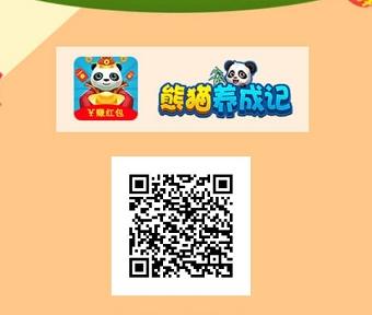 熊猫养成记海报