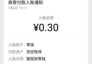 无忧牧场:陀螺世界模式赚钱很香吗?新用户登录秒提0.3元