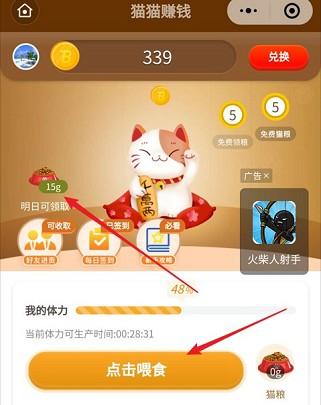 猫猫小程序简单领0.3元<a href=https://www.weixinqung.com/ target=_blank class=infotextkey>微信</a><a href=https://www.weixinqung.com/ target=_blank class=infotextkey>红包</a>奖励活动
