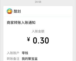 我的聚宝盘:登录秒提0.3元签到还可再提0.8元微信红包