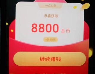 0.88红包