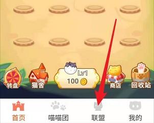 一起养猫咪:游戏联盟分红,每天0.15以上